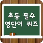 초등필수영단어-영어단어,퀴즈,퀴즈퀴즈,영어퀴즈,영어기초 أيقونة