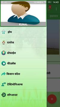 Krishi Raja screenshot 1