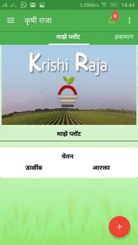 Krishi Raja screenshot 2