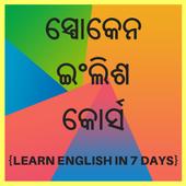 Learn English from Oriya: Speak English from Odia icon
