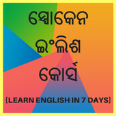 Learn English from Oriya: Speak English from Odia icon