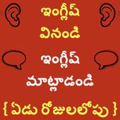 Learn English in Telugu: Spoken English in Telugu icon