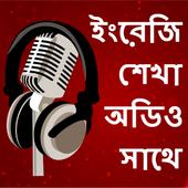 Learn English with Bangla Free: Bengali to English icon