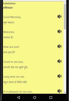 Learn English in Hindi in 30 Days - Speak English screenshot 4