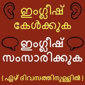 Learn Malayalam to English: Speak English Fluently icon