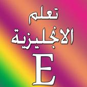 تعلم الانجليزية حتى الاحتراف icon