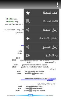 تعلم الانجليزية حتى الاحتراف apk screenshot