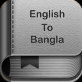 English to Bangla Dictionary and Translator App icon