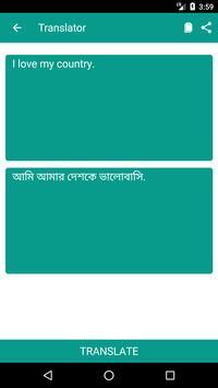 English to Bangla Dictionary and Translator App screenshot 1