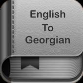 English to Georgian Dictionary and Translator App icon