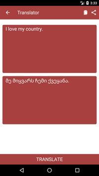 English to Georgian Dictionary and Translator App screenshot 1