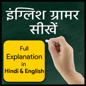 Learn English Grammer icon