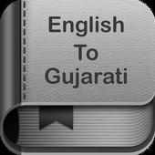 English to Gujarati Dictionary and Translator App icon