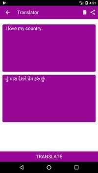 English to Gujarati Dictionary and Translator App screenshot 1