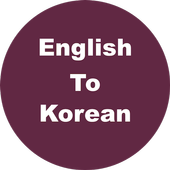 English to Korean Dictionary & Translator icon