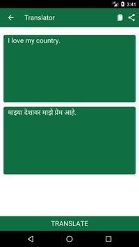 English to Marathi Dictionary and Translator App apk screenshot