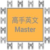 Master English (Unreleased) icon
