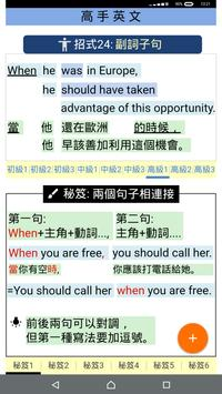 Master English (Unreleased) apk screenshot