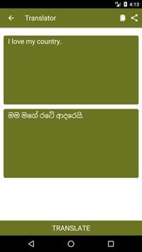 English to Sinhala Dictionary and Translator App screenshot 1