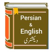 Persian English Dictionary - Free translator app icon
