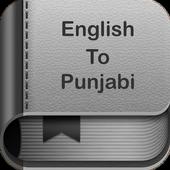 English to Punjabi Dictionary and Translator App icon