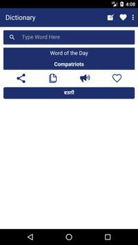 English to Punjabi Dictionary and Translator App poster