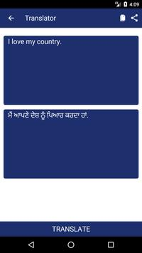 English to Punjabi Dictionary and Translator App screenshot 1