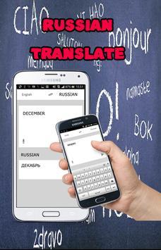 English Russian translate screenshot 1