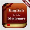 English To Urdu & Urdu English Offline Dictionary icon