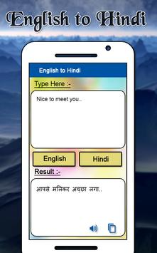 English Hindi Dictionary screenshot 1