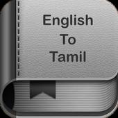 English to Tamil Dictionary and Translator App icon