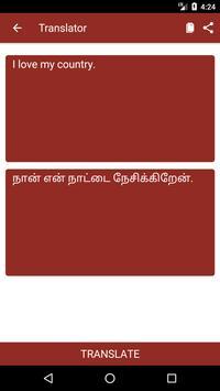 English to Tamil Dictionary and Translator App screenshot 1