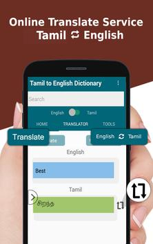 Tamil to English Dictionary screenshot 3
