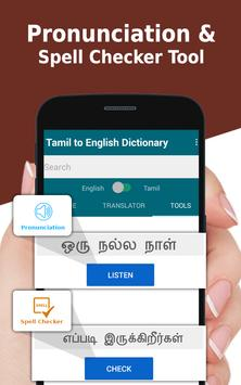 Tamil to English Dictionary screenshot 5