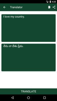 English to Telugu Dictionary and Translator App screenshot 1