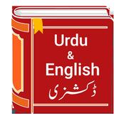 Urdu to English Dictionary - Translator app icon
