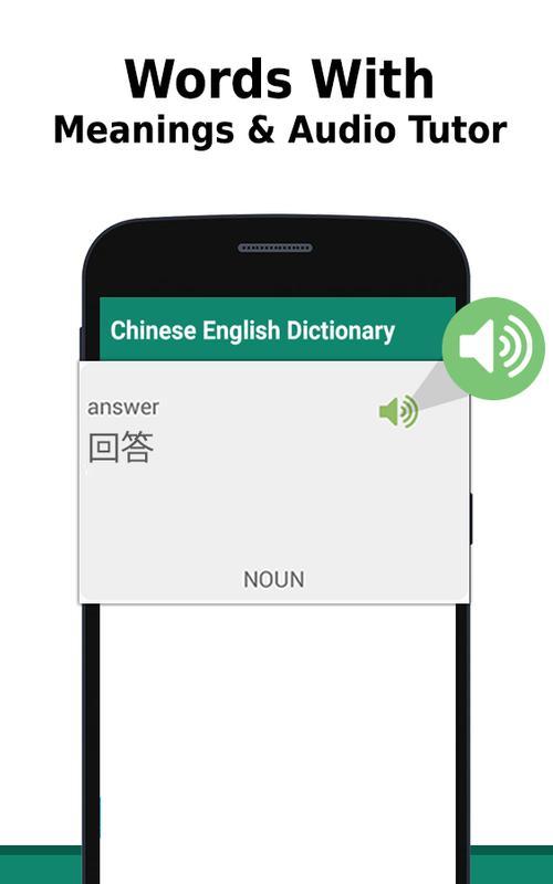 English Dictionary Offline APK