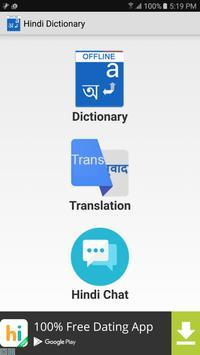 dating hindi translation