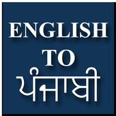 English to Punjabi Translator & Dictionary icon