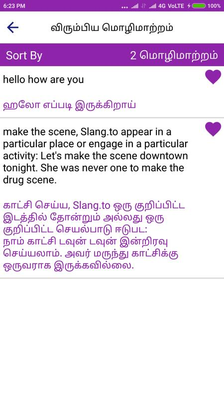 I Let U Know Meaning In Tamil idea gallery
