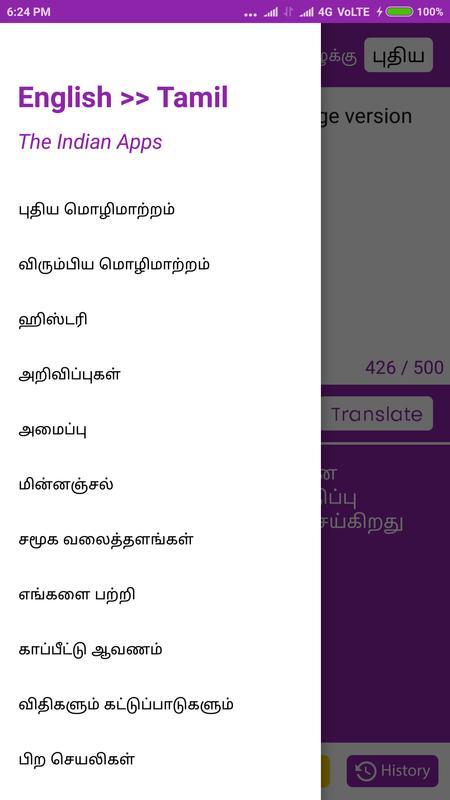 tamil to english translation tamil translator for android apk download