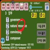 수능(고등) 영어단어 이걸로 끝! 조상철 korean word korea language icon