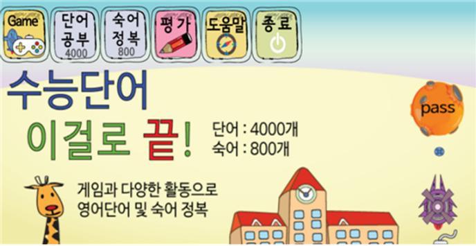 수능(고등) 영어단어 이걸로 끝! 조상철 korean word korea language poster