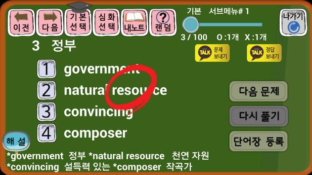 수능(고등) 영어단어 이걸로 끝! 조상철 korean word korea language screenshot 1