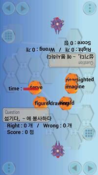 수능(고등) 영어단어 이걸로 끝! 조상철 korean word korea language screenshot 2