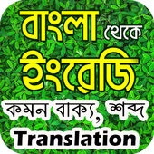 English Sentence to Bangla Meaning icon