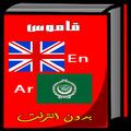 قاموس انجليزي عربي بدون أنترنت