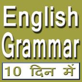 English Grammar in 10 Days icon