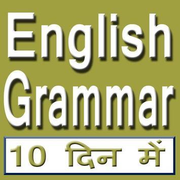 English Grammar in 10 Days poster
