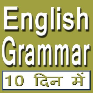 English Grammar in 10 Days screenshot 1